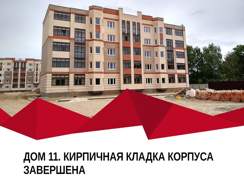 255k11 - 25 мая 2019 / Дом 11 — Кирпичная кладка корпуса завершена