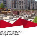 613 150x150 - 7 июня 2019 / Дом 11 — Кирпичная кладка корпуса завершена