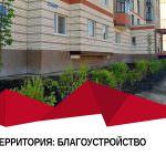 6tr 150x150 - 7 июня 2019 / Школа — Монтируются основания под несущие колонны здания