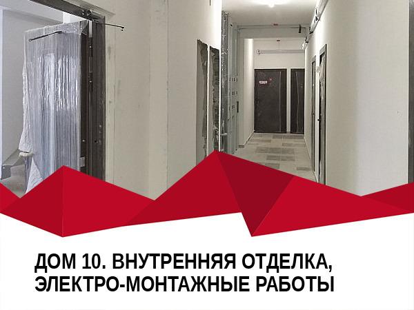 ztx 1561444812 10 - 21 июня 2019 / Дом 10 — Внутренняя отделка, электро-монтажные работы