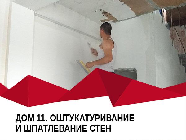 ztx 1561444812 11 - 21 июня 2019 / Дом 11 — Оштукатуривание и шпатлевание стен