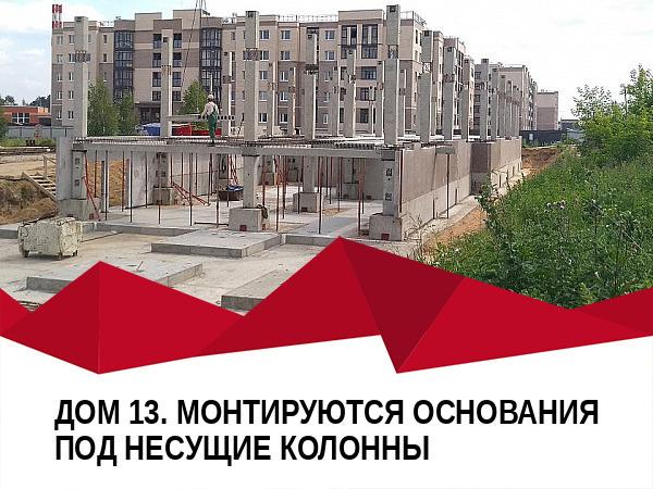 ztx 1561444812 13 - 21 июня 2019 / Дом 13 — Монтируются основания под несущие колонны