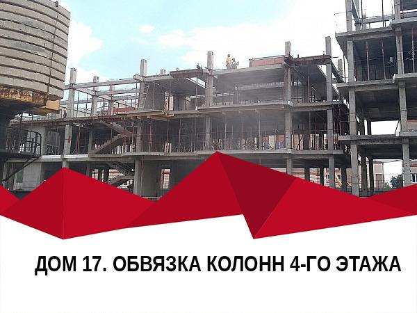 ztx 1561444812 17 - 21 июня 2019 / Дом 17 — Обвязка колонн 4-го этажа