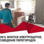 ztx 1561444812 8 150x150 - 21 июня 2019 / Дом 7 — Подготовка стен под покраску