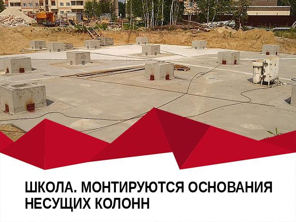 ztx 1561449062 sh - 21 июня 2019 / Школа — Монтируются основания несущих колонн