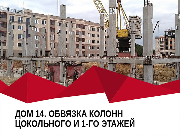 ztx 1565185283 14 - 3 августа 2019 / Дом 14 — Обвязка колонн цокольного и 1-го этажей