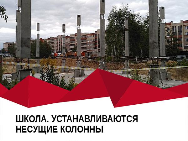 ztx 1565185283 sh - 3 августа 2019 / Школа — Устанавливаются несущие колонны
