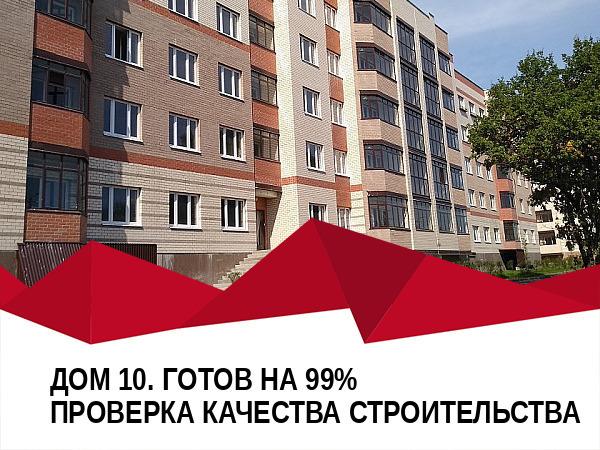 ztx 1565865414 10 - 13 августа 2019 / Дом 10 — Готов на 99% Проверка качества строительства