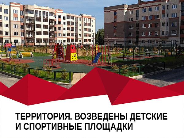 ztx 1565865414 ter - 13 августа 2019 / Территория — Возведены детские и спортивные площадки