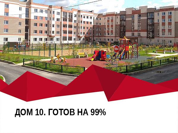ztx 1567102025 10 - 27 августа 2019 / Дом 10 — Готов на 99%
