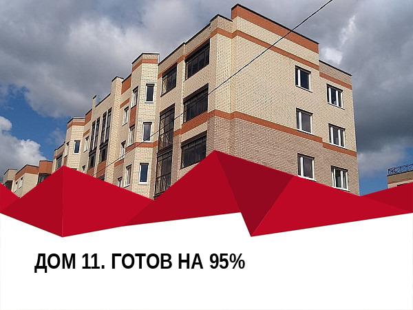 ztx 1567102025 11 - 27 августа 2019 / Дом 11 — Готов на 95%