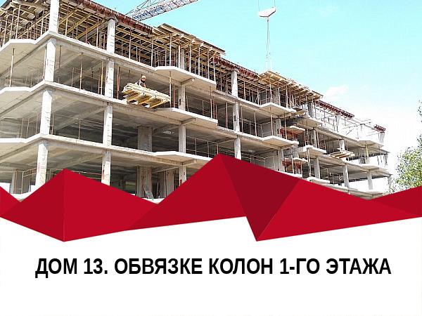 ztx 1567102025 13 - 27 августа 2019 / Дом 13 — Обвязке колон 1-го этажа