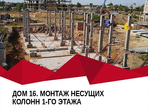 ztx 1567102025 16 - 27 августа 2019 / Дом 16 — Монтаж несущих колонн 1-го этажа