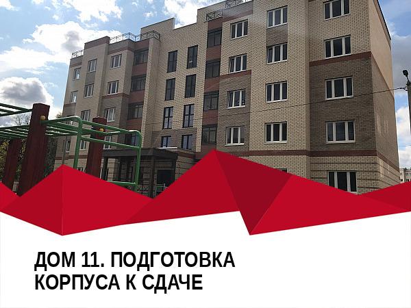 ztx 1569090662 11 - 20 сентября 2019 / Дом 11 — Подготовка корпуса к сдаче