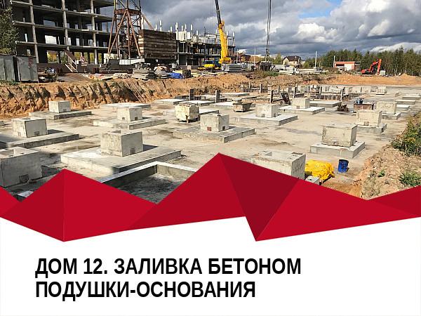 ztx 1569090662 12 - 20 сентября 2019 / Дом 12 — Заливка бетоном подушки-основания