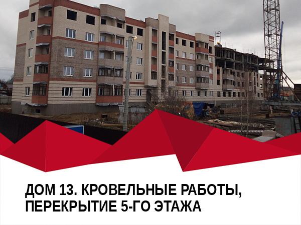 ztx 1573765170 13 - 8 ноября 2019 / Дом 13 — Кровельные работы, перекрытие 5-го этажа