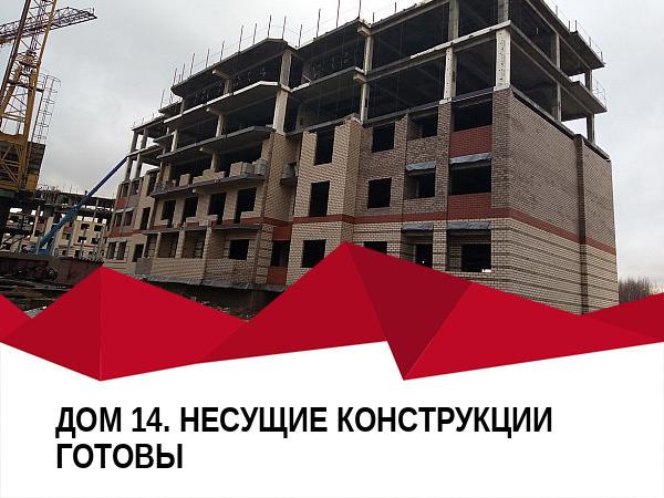 ztx 1573765170 14 - 8 ноября 2019 / Дом 14 — Несущие конструкции готовы