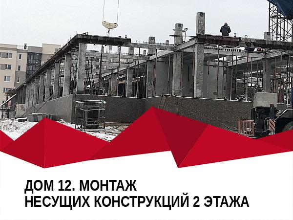 ztx 1575659894 12 - 5 декабря 2019 / Дом 12 — Монтаж несущих конструкций 2 этажа