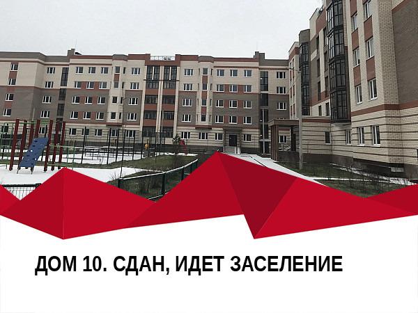 ztx 1581513574 10 - 6 февраля 2020 / Дом 10 — Сдан, идет заселение