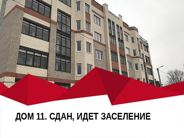 ztx 1581513574 11 - 6 февраля 2020 / Дом 11 — Сдан, идет заселение