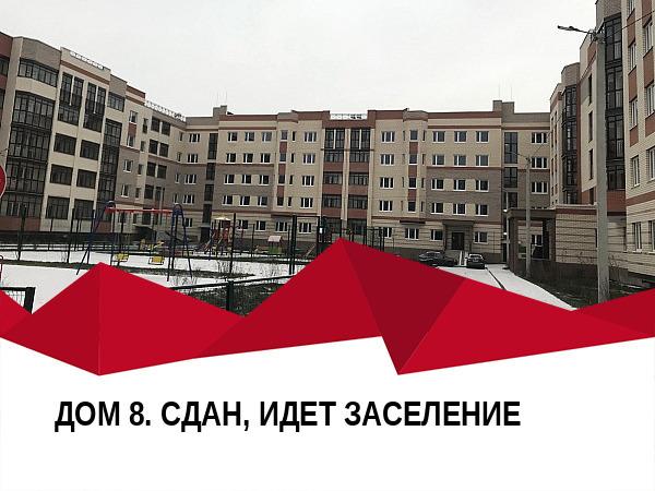ztx 1581513574 8 - 6 февраля 2020 / Дом 8 — Сдан, идет заселение