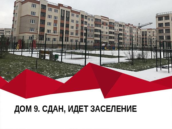 ztx 1581513574 9 - 6 февраля 2020 / Дом 9 — Сдан, идет заселение