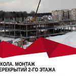 ztx 1581513574 sh 150x150 - 5 декабря 2019 / Дом 12 — Монтаж несущих конструкций 2 этажа