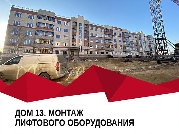 ztx 1585511636 13 - 26 марта 2020 / Дом 13 — Монтаж лифтового оборудования