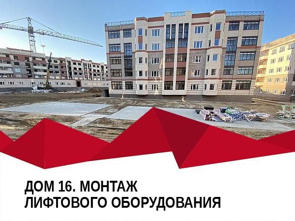 ztx 1585511636 16 - 26 марта 2020 / Дом 16 — Монтаж лифтового оборудования